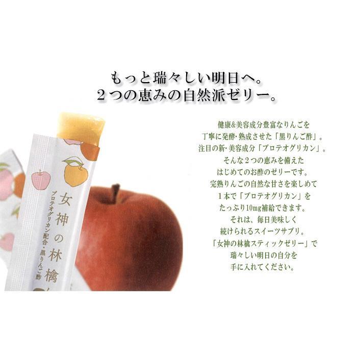 女神の林檎スティックゼリー:プロテオグリカン・美容・ゼリー・黒りんご酢・無添加・カネショウのりんご酢|hizuya|04
