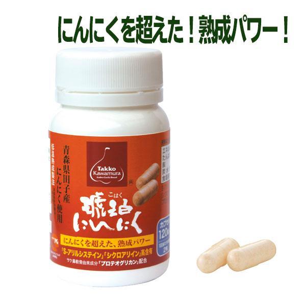 琥珀にんにくカプセル 120:ニンニク・田子かわむら・青森県産にんにく・低温熟成・プロテオグリカン・サプリ・サプリメント hizuya