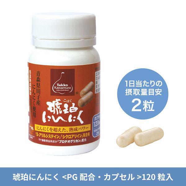 琥珀にんにくカプセル 120:ニンニク・田子かわむら・青森県産にんにく・低温熟成・プロテオグリカン・サプリ・サプリメント hizuya 02