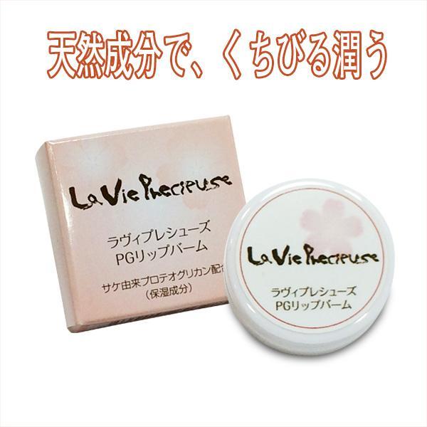 【メール便送料無料】ラヴィプレシューズPGリップバーム 3.5g・ラビプレ・プロテオグリカン・化粧品・リップクリーム・リップケア|hizuya