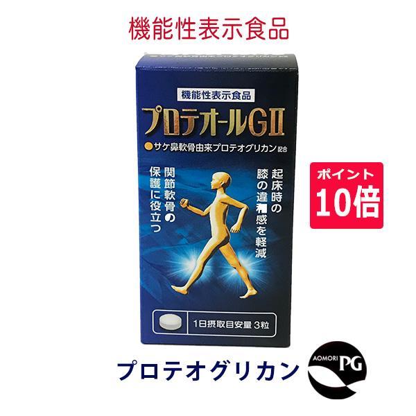 新商品【送料無料】プロテオールGII 90粒(約30日分) 機能性表示食品・プロテオグリカン・サプリ・膝・関節|hizuya