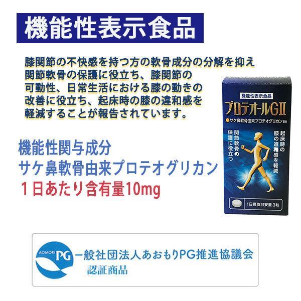 新商品【送料無料】プロテオールGII 90粒(約30日分) 機能性表示食品・プロテオグリカン・サプリ・膝・関節|hizuya|04