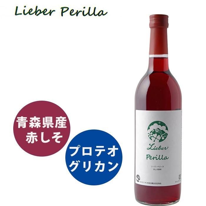 リーバーペリーラ 赤しそ飲料 720ml:プロテオグリカン・国産・青森県産赤しそ・リーバー・Lieber・ドリンク|hizuya