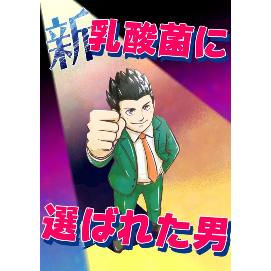 新・乳酸菌に選ばれた男(日本語版) hjin