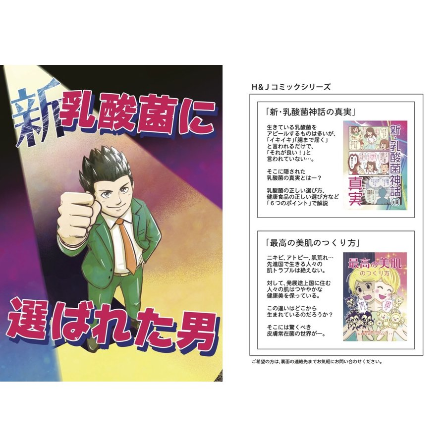 新・乳酸菌に選ばれた男(日本語版) hjin 02