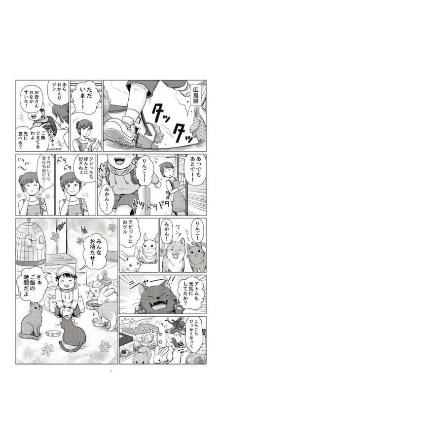 新・乳酸菌に選ばれた男(日本語版) hjin 03