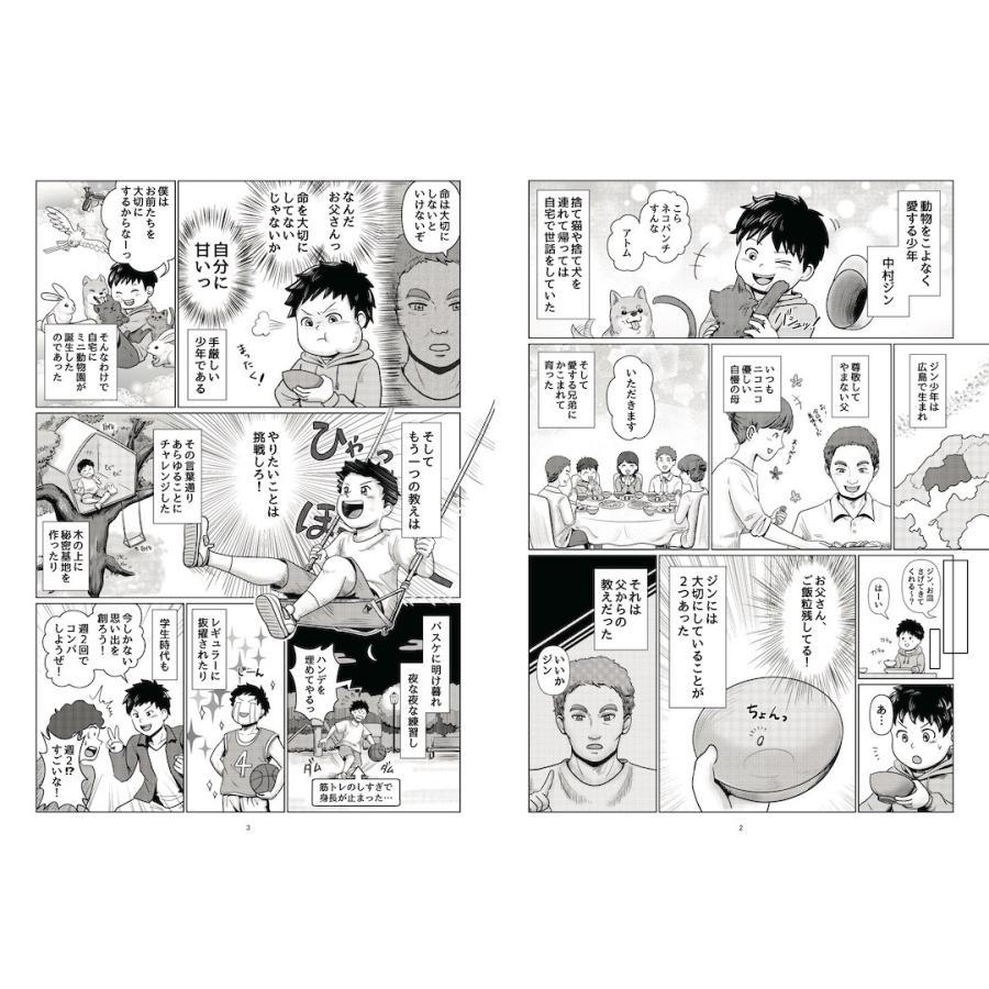 新・乳酸菌に選ばれた男(日本語版) hjin 04