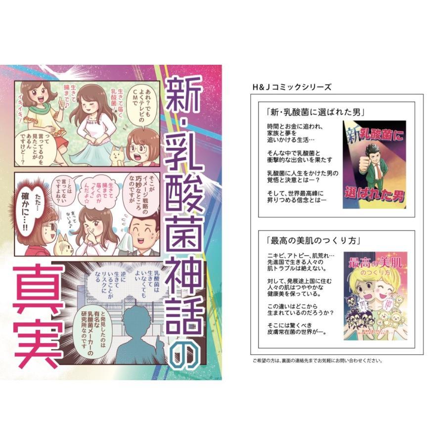 新・乳酸菌神話の真実(日本語版)|hjin|02