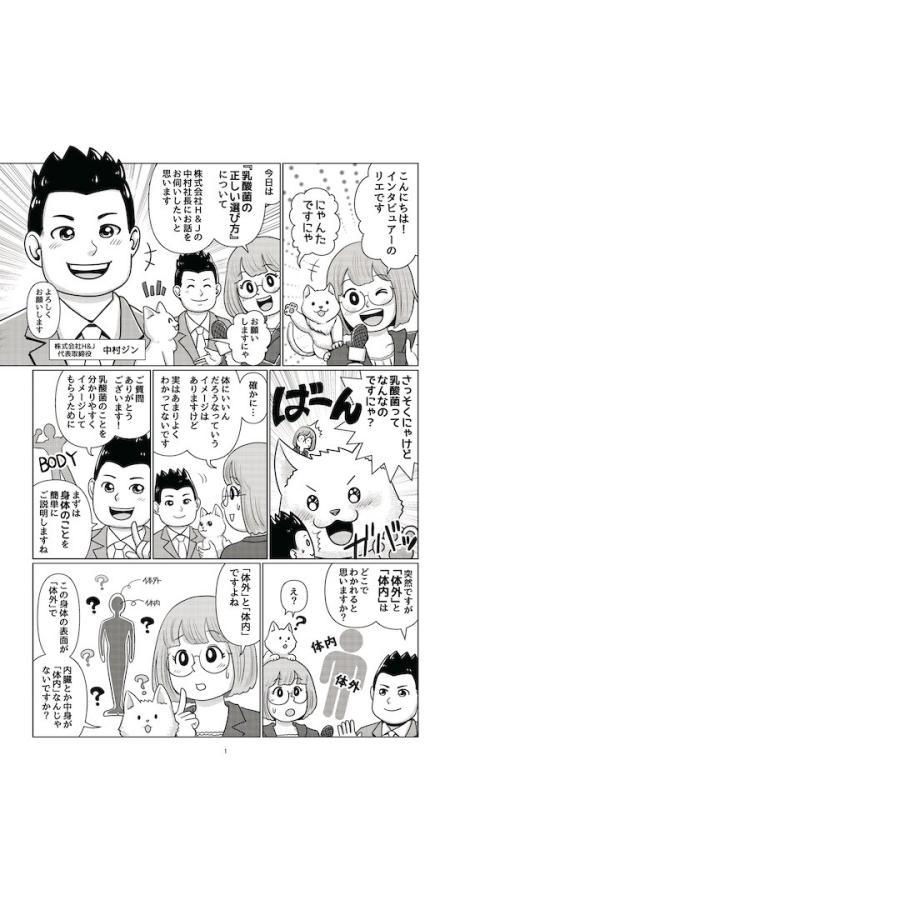 新・乳酸菌神話の真実(日本語版)|hjin|03
