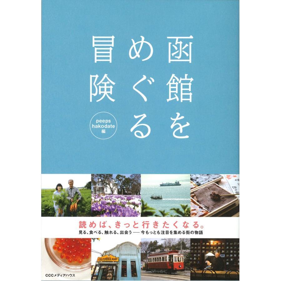【ネコポス発送】函館をめぐる冒険|hkd-tsutayabooks