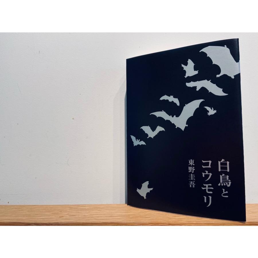 【枚方 蔦屋書店オリジナルデザイン表紙】白鳥とコウモリ hkt-tsutayabooks 03