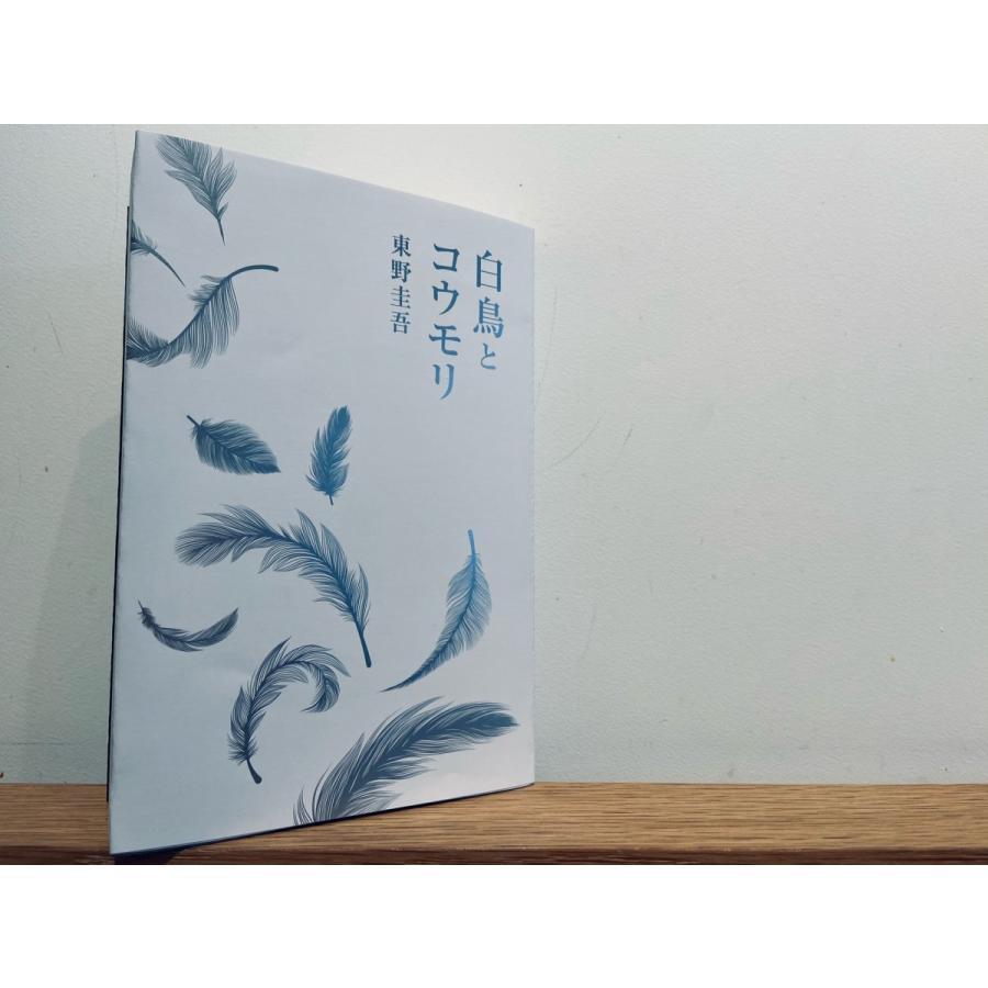【枚方 蔦屋書店オリジナルデザイン表紙】白鳥とコウモリ hkt-tsutayabooks 04