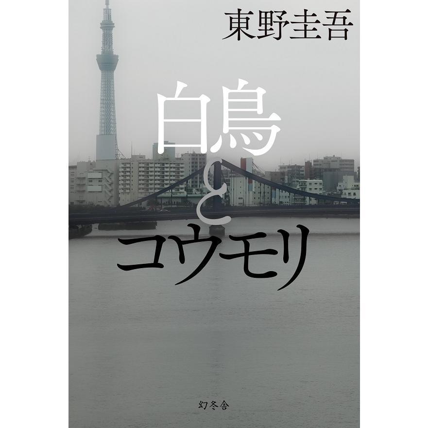 【枚方 蔦屋書店オリジナルデザイン表紙】白鳥とコウモリ hkt-tsutayabooks 05