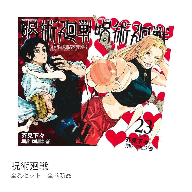 【期間限定 送料無料】呪術廻戦 全巻(0-16)セット 全巻新品|hkt-tsutayabooks