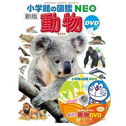 小学館の図鑑NEO 動物 DVDつき hkt-tsutayabooks