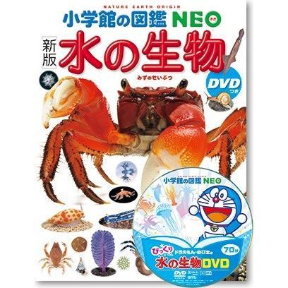 小学館の図鑑NEO[新版]水の生物 DVDつき|hkt-tsutayabooks