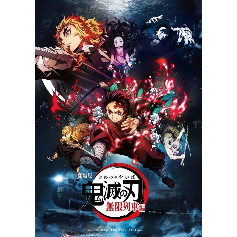 <TSUTAYA特典付>【通常版(DVD)】劇場版「鬼滅の刃」無限列車編 hkt-tsutayabooks