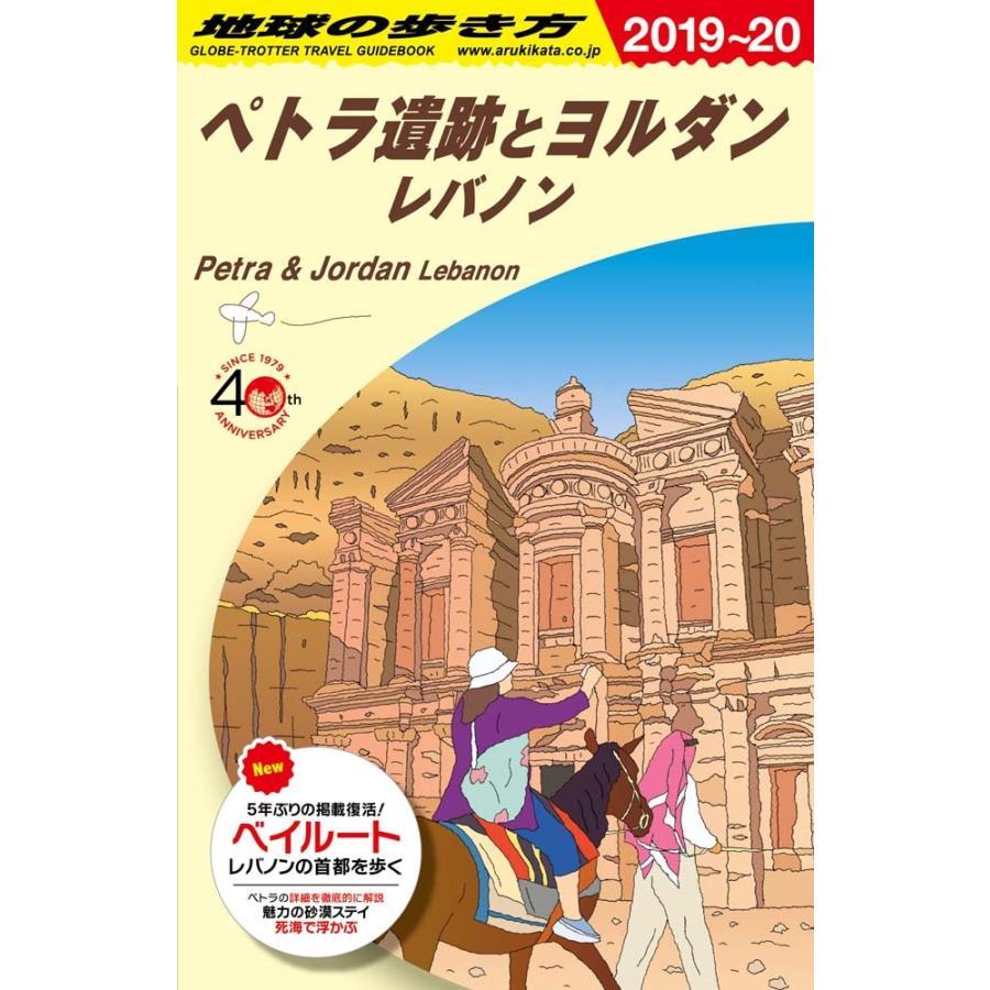 地球の歩き方 ガイドブック E04 ペトラ遺跡とヨルダン レバノン 2019年〜2020年版|hkt-tsutayabooks
