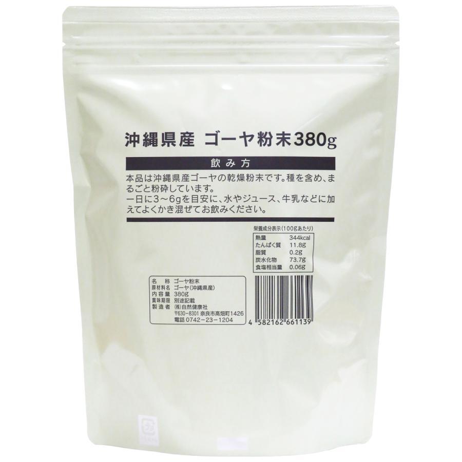 ゴーヤ粉末 380g ゴーヤ パウダー ゴーヤ茶 青汁 サプリメント|hl-labo|02