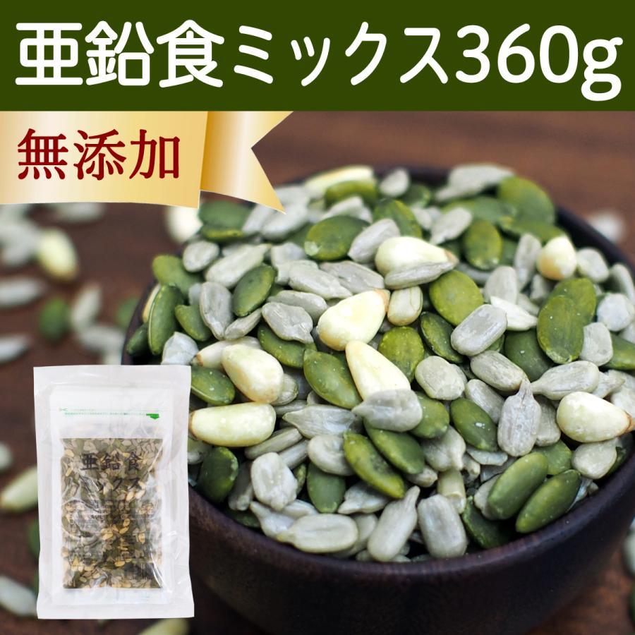 亜鉛食ミックス360g (120g×3袋) 松の実 かぼちゃの種 ひまわりの種 ミックスナッツ|hl-labo