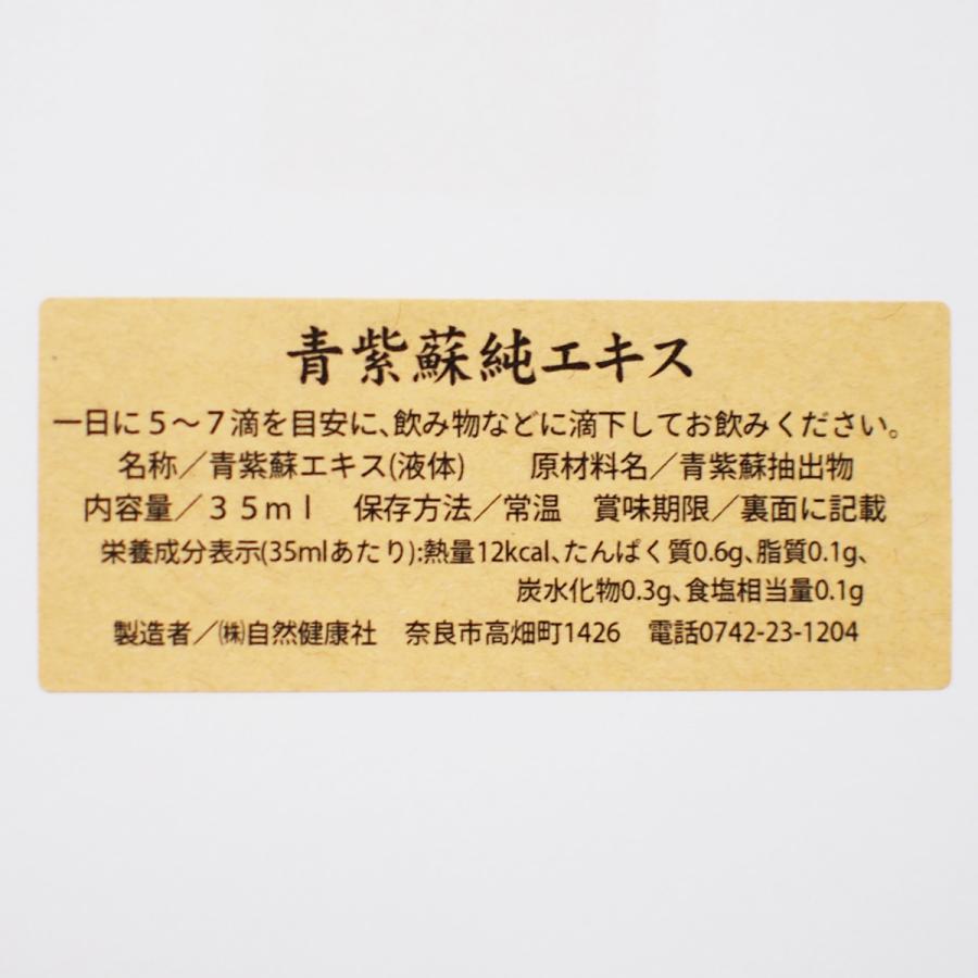青紫蘇純エキス35ml 青じそ 青ジソ エキス 無添加 100%|hl-labo|02
