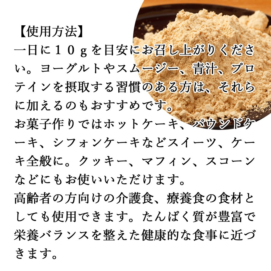 きな粉 1kg きなこ 国産 大豆 粉末 パウダー きなこもち 餅 hl-labo 03