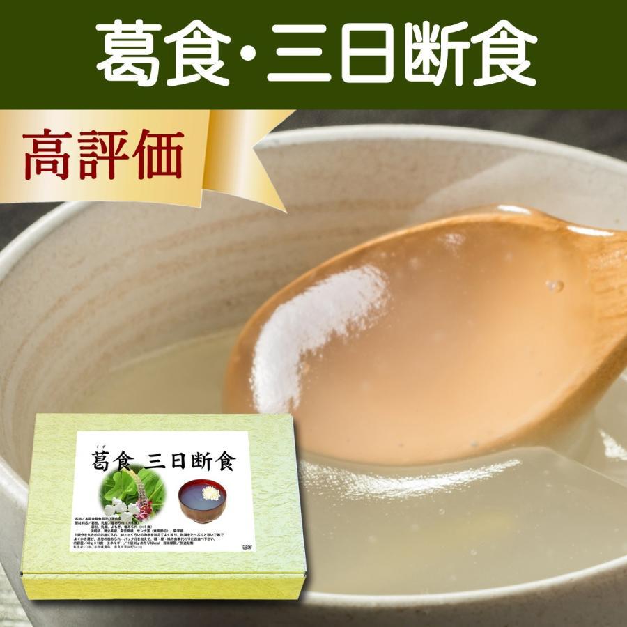 葛食・三日断食 ファスティングセット 3日間 ライフ ダイエット hl-labo