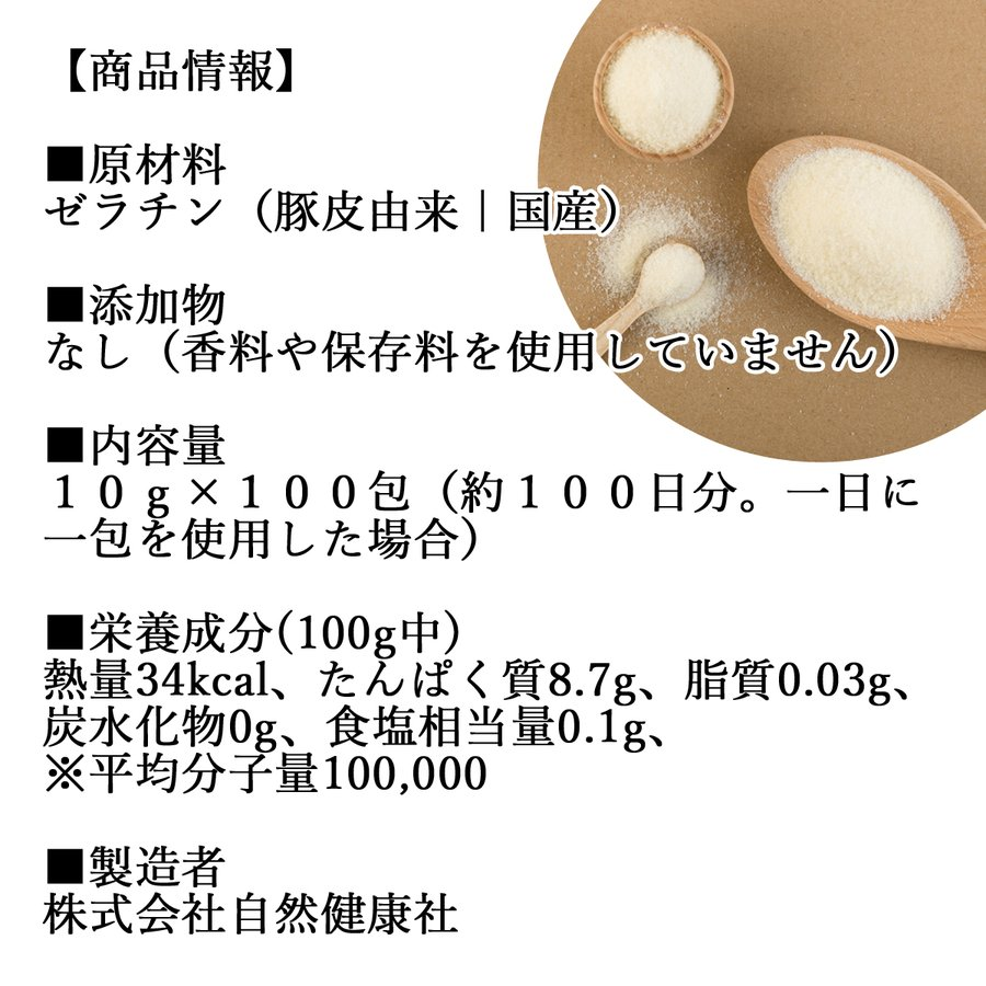 豚皮 ゼラチン 100食 パウダー 原料 業務用 粉末 粉ゼラチン 個包装|hl-labo|02