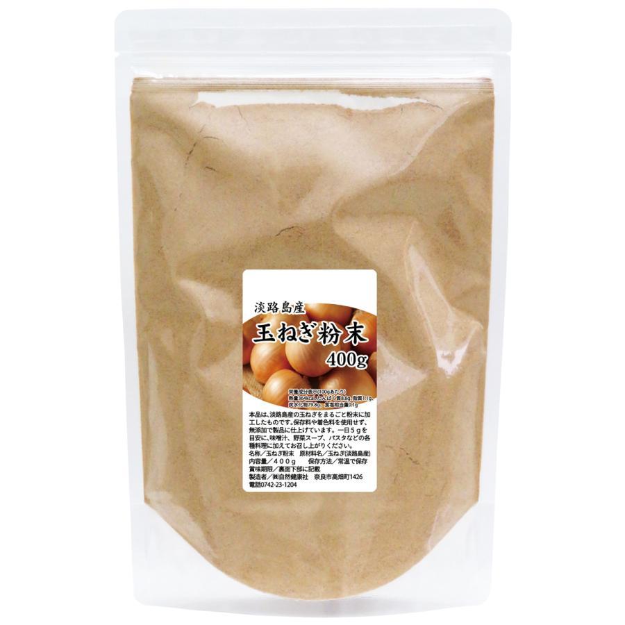 玉ねぎ粉末 400g タマネギ 粉末 スープ たまねぎ オニオン パウダー|hl-labo|14