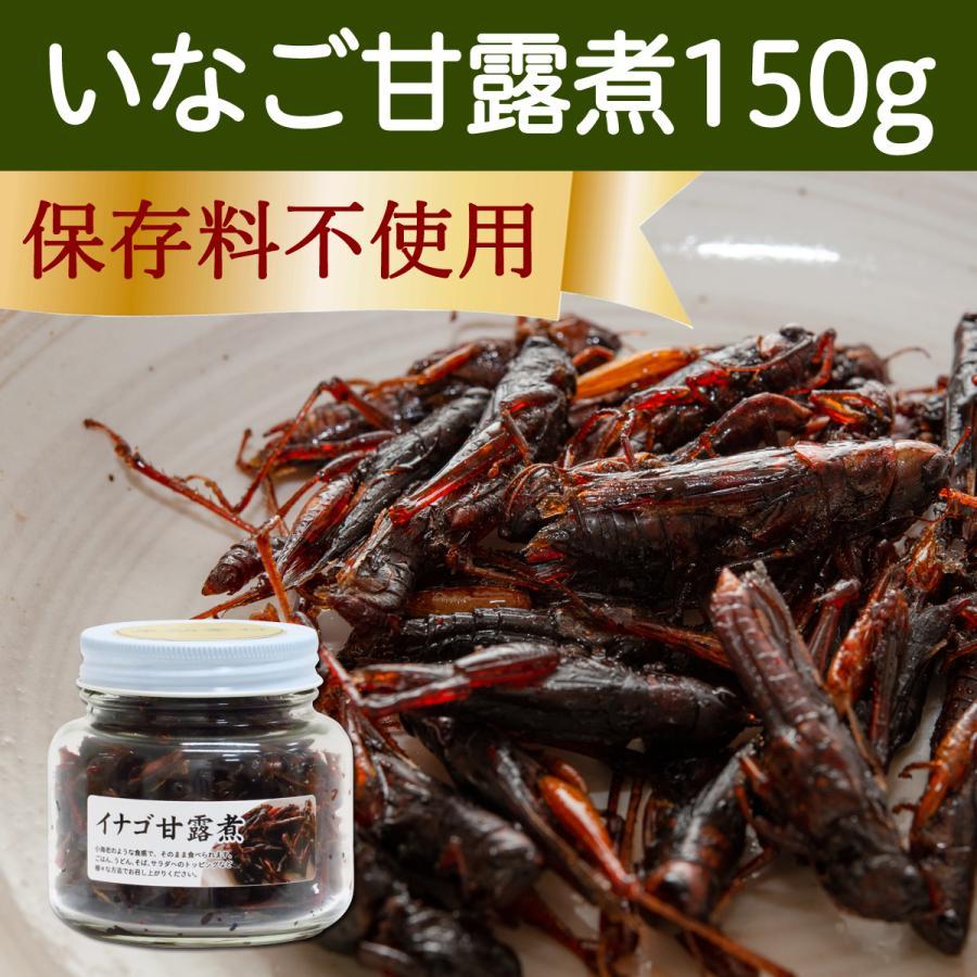 イナゴの佃煮 150g いなご 甘露煮 珍味 昆虫食 小えび 食感 hl-labo