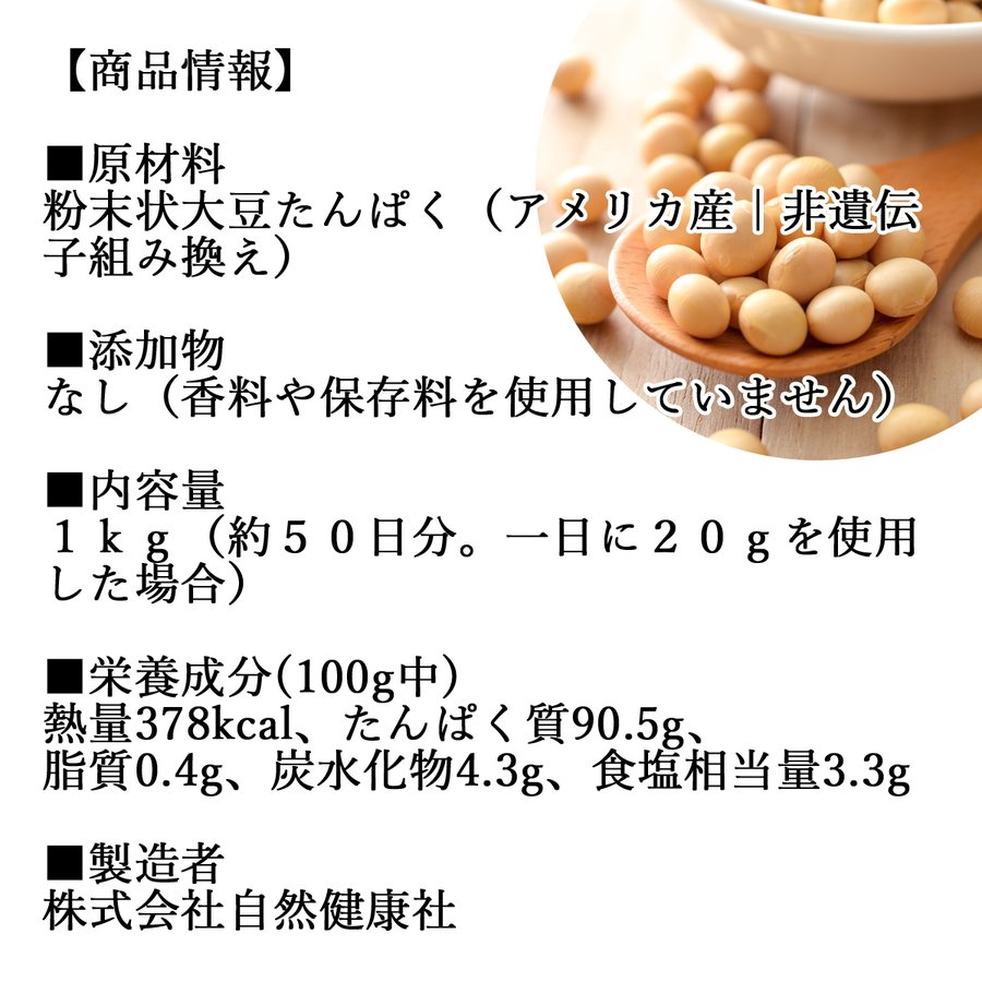 大豆プロテイン 1kg ソイ 大豆 プロテイン 無添加 女性 高齢者 送料無料 hl-labo 02