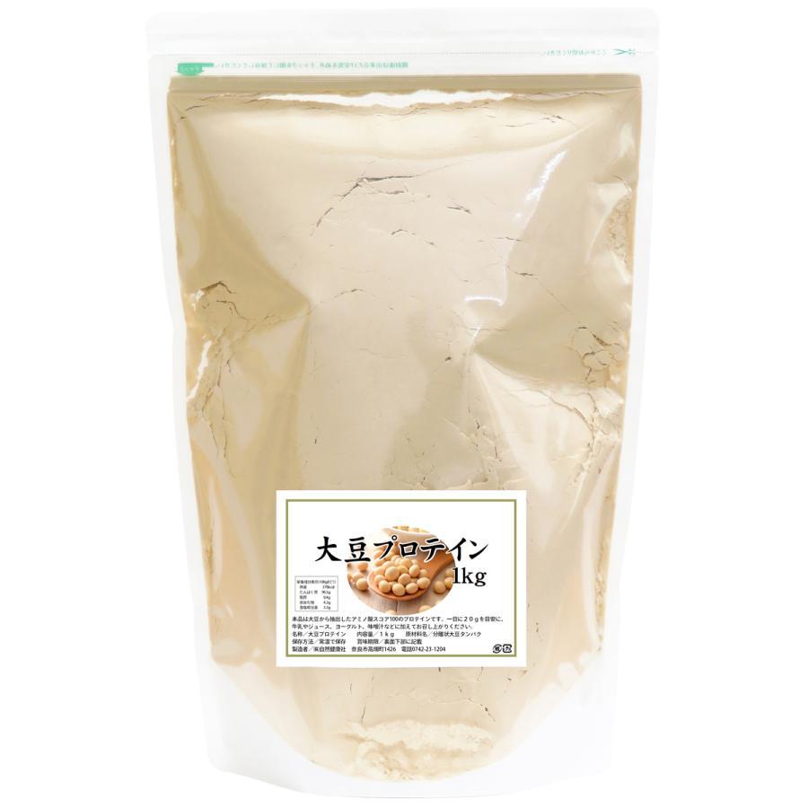 大豆プロテイン 1kg ソイ 大豆 プロテイン 無添加 女性 高齢者 送料無料 hl-labo 11