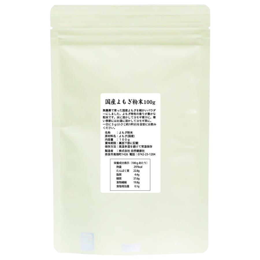 よもぎ粉末 100g よもぎパウダー よもぎ茶 ヨモギ粉 国産 送料無料|hl-labo|02