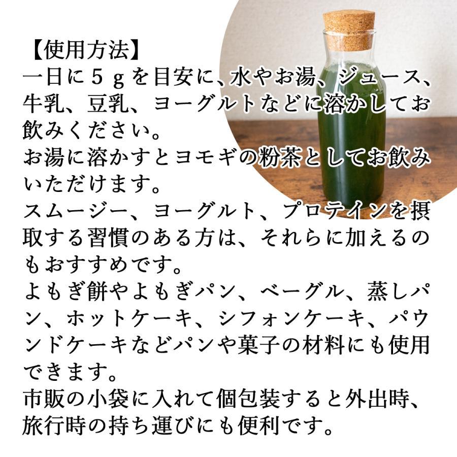 よもぎ粉末 100g よもぎパウダー よもぎ茶 ヨモギ粉 国産 送料無料|hl-labo|04