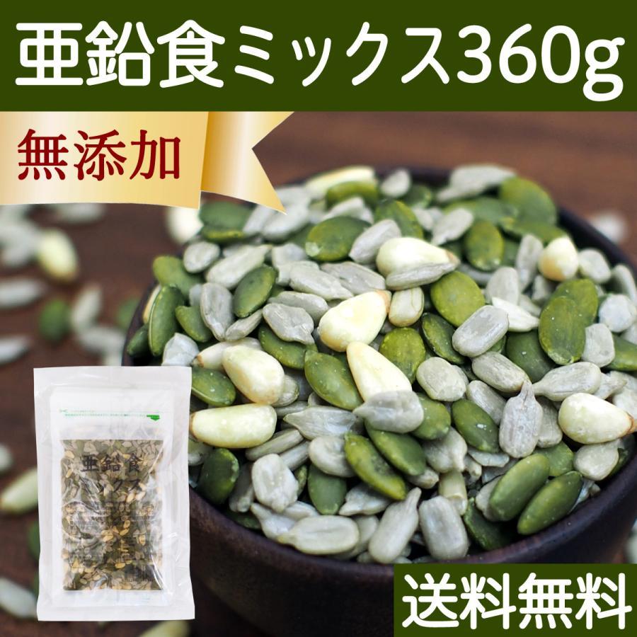 亜鉛食ミックス360g (120g×3袋) 松の実 かぼちゃの種 ひまわりの種 ミックスナッツ 送料無料|hl-labo