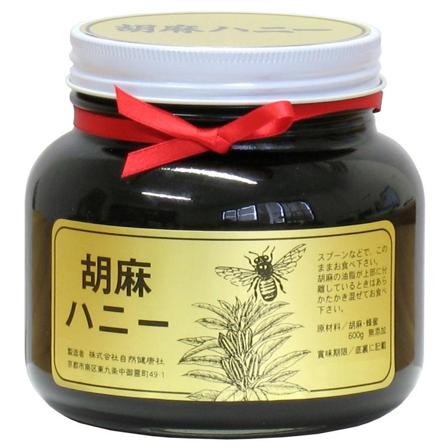 ごまハニー黒ビン600g 黒胡麻 黒ごま ペースト 無添加 蜂蜜  送料無料|hl-labo|08