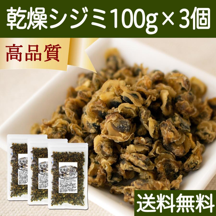乾燥シジミ100g×3個 味噌汁 おにぎりの具 おつまみ 送料無料|hl-labo