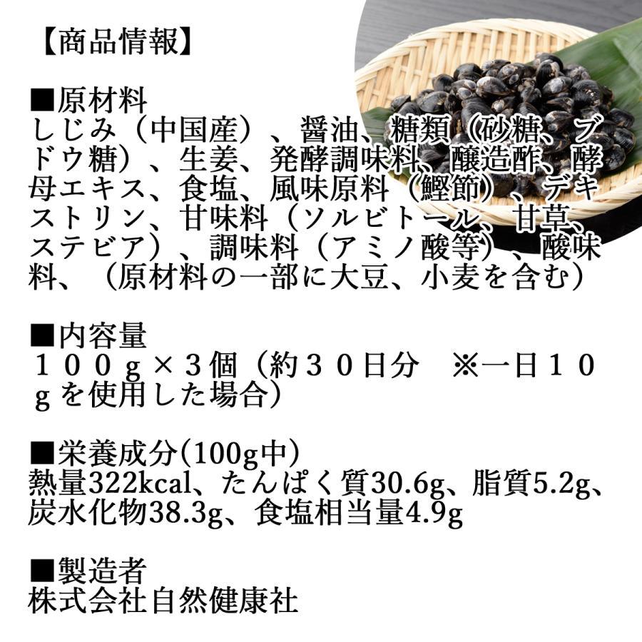 乾燥シジミ100g×3個 味噌汁 おにぎりの具 おつまみ 送料無料|hl-labo|02