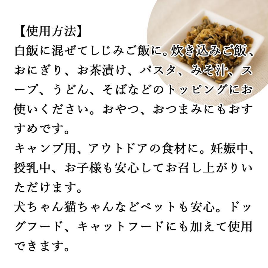 乾燥シジミ100g×3個 味噌汁 おにぎりの具 おつまみ 送料無料|hl-labo|03