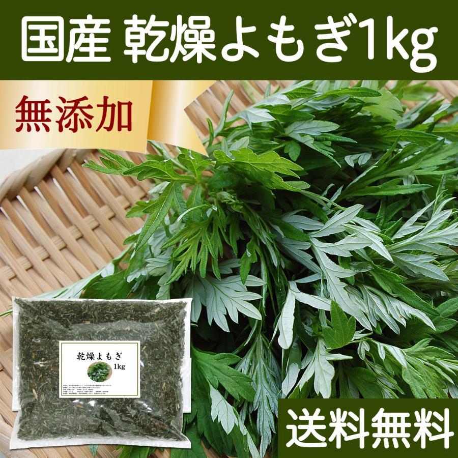 乾燥よもぎ1kg 国産 よもぎ蒸し よもぎ茶 入浴剤の材料に 送料無料|hl-labo