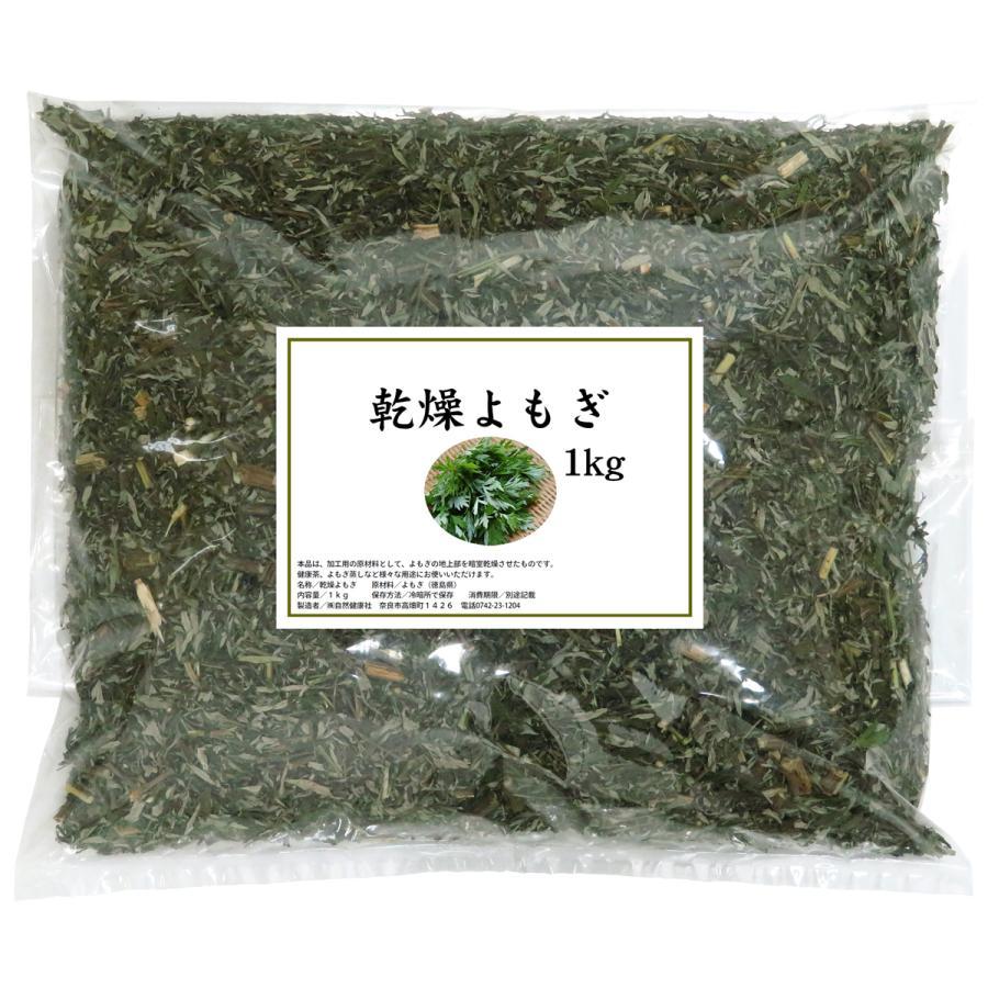乾燥よもぎ1kg 国産 よもぎ蒸し よもぎ茶 入浴剤の材料に 送料無料|hl-labo|06