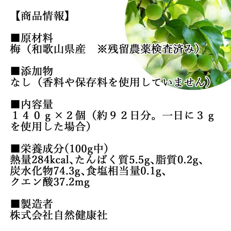 梅肉エキス 140g×2個 梅 エキス ペースト 無添加 100% 和歌山産 送料無料|hl-labo|02