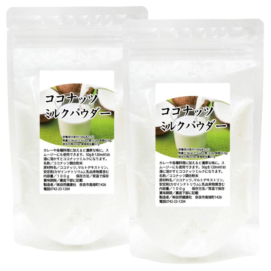 ココナッツミルクパウダー100g×2個 ココナッツオイル 砂糖不使用 送料無料|hl-labo|12