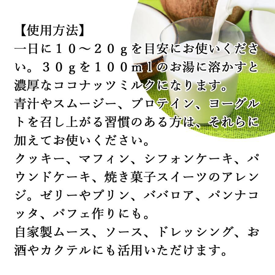 ココナッツミルクパウダー100g×2個 ココナッツオイル 砂糖不使用 送料無料|hl-labo|03