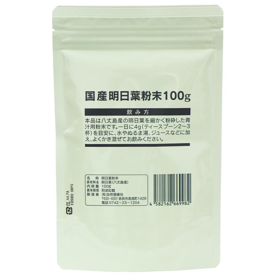 明日葉粉末 100g×2個 明日葉 パウダー 青汁 粉末 国産 送料無料|hl-labo|02