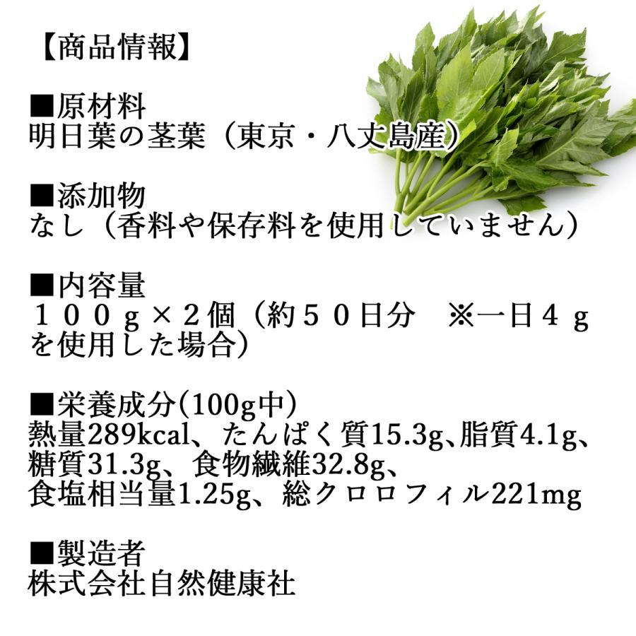 明日葉粉末 100g×2個 明日葉 パウダー 青汁 粉末 国産 送料無料|hl-labo|03