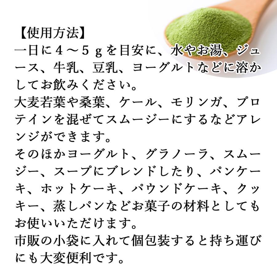 明日葉粉末 100g×2個 明日葉 パウダー 青汁 粉末 国産 送料無料|hl-labo|04