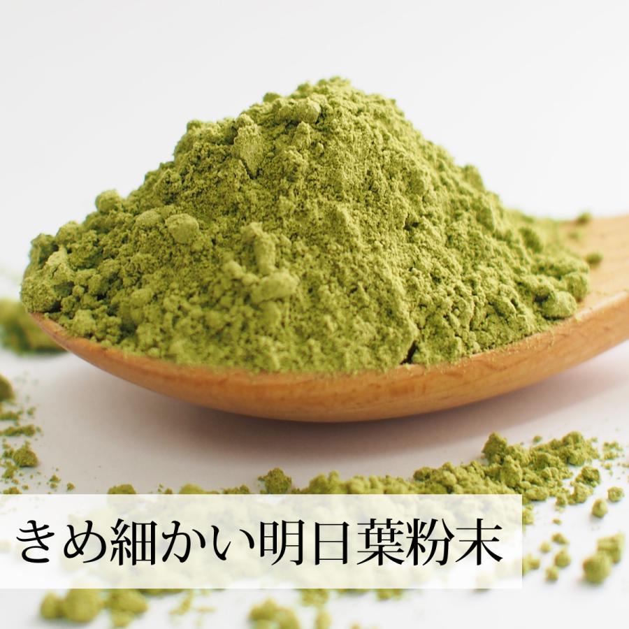 明日葉粉末 100g×2個 明日葉 パウダー 青汁 粉末 国産 送料無料|hl-labo|07