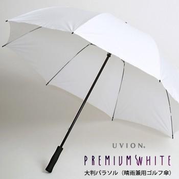 【限定クーポン】直送品 代引き不可 UVION プレミアムホワイト 大判パラソル 晴雨兼用ゴルフ傘