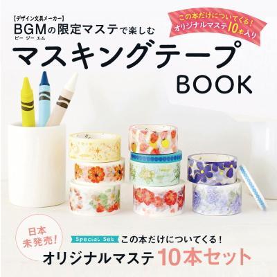BGMの限定マステで楽しむ マスキングテープBOOK 趣味 マスキングテープ アレンジ BOOK 本 ビージーエム BGM かわいい 可愛い おしゃれ プレゼント ギフト|hl1|02